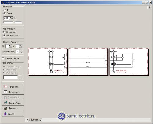 16 Длинная схема печать на 3 А4 оптимизируем размещение