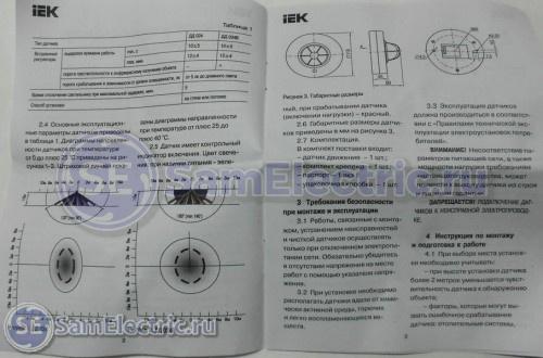 Инструкция к датчику движения. 2