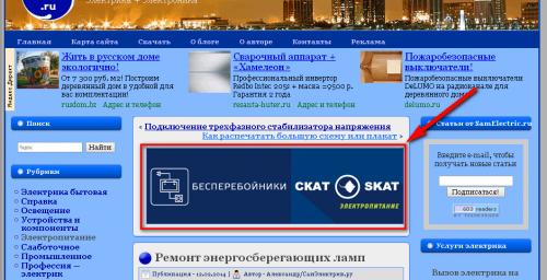 Реклама на сайте электрика