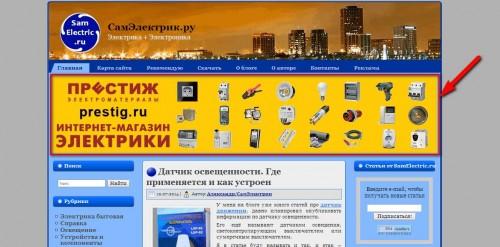 Пример рекламного баннера в шапке сайта Сам Электрик