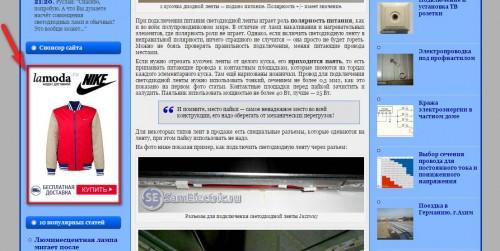 Реклама на СамЭлектрике в левом сайдбаре