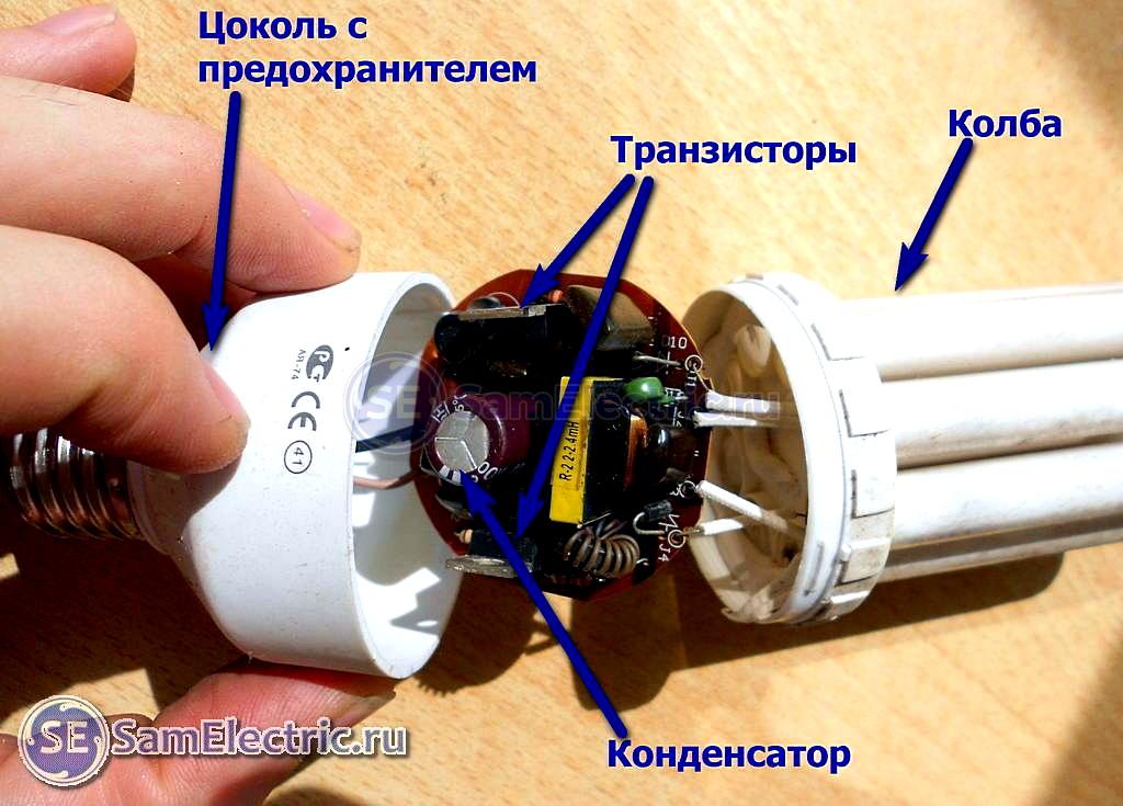 Ремонт энергосберегающей лампы своими руками 738