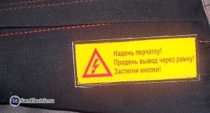 Предупреждения