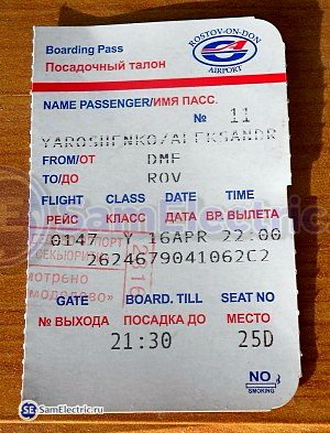 Москва-Ростов_Билет обратно