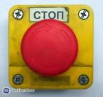 Кнопка Аварийный СТОП
