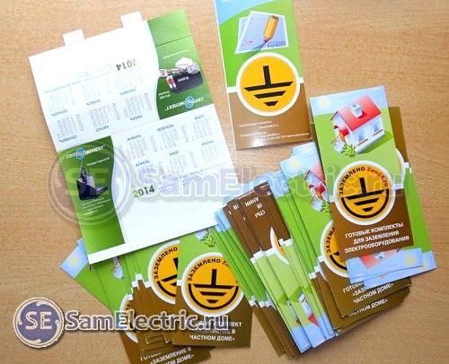 Календари и буклеты от Zandz