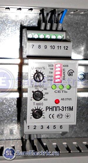 Реле напряжения, перекоса и последовательности фаз РНПП-311М