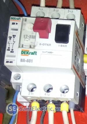 ручной пускатель с дополнительным контрольным контактом