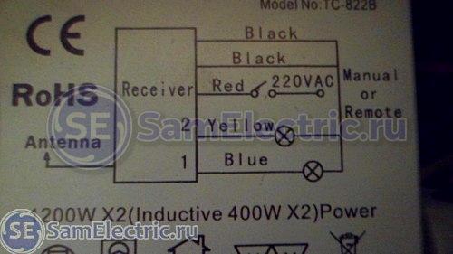Приемник - контроллер - дистанционный выключатель