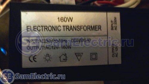 Электронный трансформатор для питания галогенных лампочек люстры