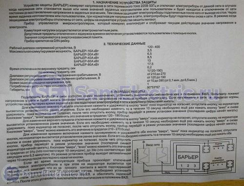 Реле напряжения барьер инструкция, стр.2