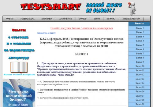 Тесты Ростехнадзора на Testsmart - лучший способ подготовиться к экзамену в Ростехнадзоре