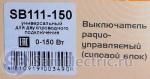 Noolite SB111-150