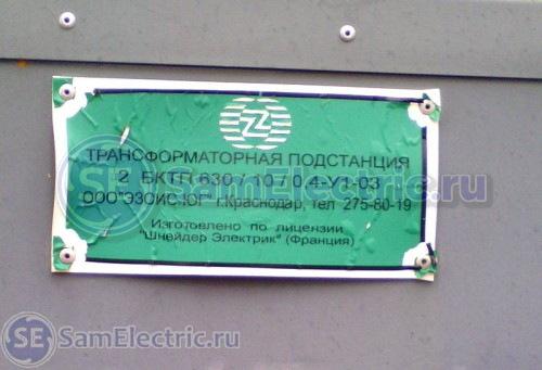 Шильдик трансформаторной подстанции