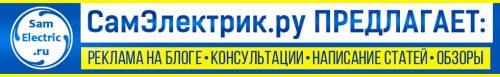 Услуги блога СамЭлектрик.ру. >>> ПЕРЕЙТИ И УЗНАТЬ ПОДРОБНОСТИ >>>
