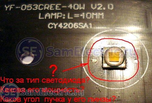 YF-053 CREE Светодиод