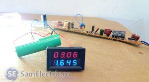 Вольтметр и амперметр показывают мощность на выходе светильника
