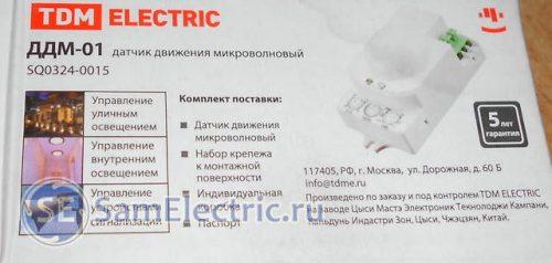 Основные достоинства датчика ДДМ-01