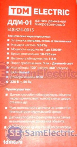 Технические характеристики Датчика движения ДДМ-01