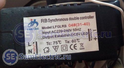 RB Synchronous double controller - драйвер на последовательные светодиоды 5 В