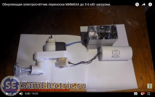 Внешний вид подключения устройства экономии электроэнергии МИМ