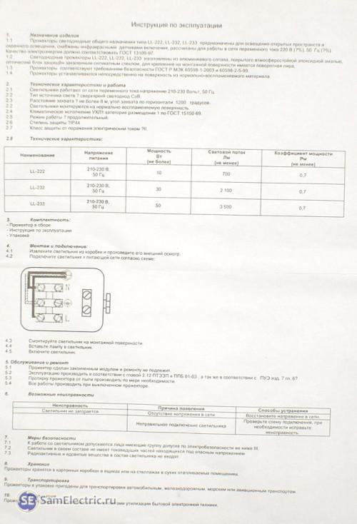 3_Инструкция по эксплуатации прожектора с датчиком