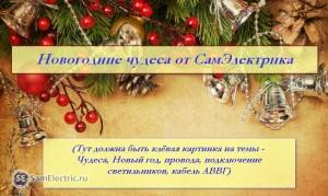 Чудеса с кабелем АВВГ и поздравления с Новым годом