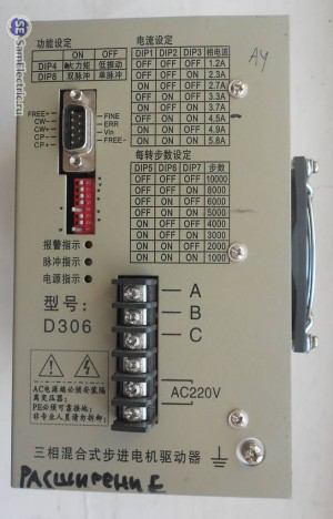 Шаговый привод D306