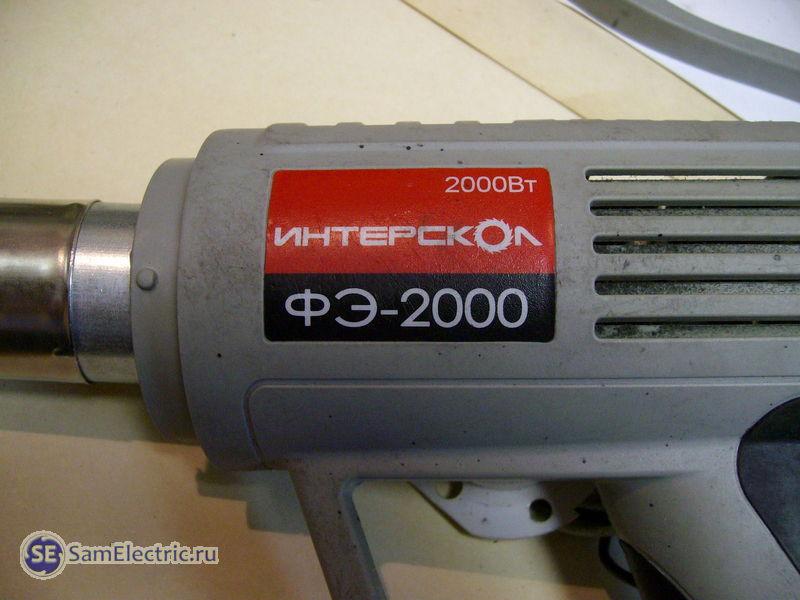 Интерскол фэ 2000э схема