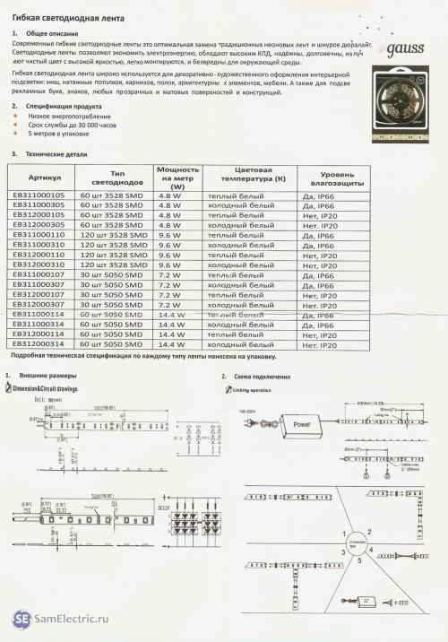Инструкция к светодиодной ленте 1