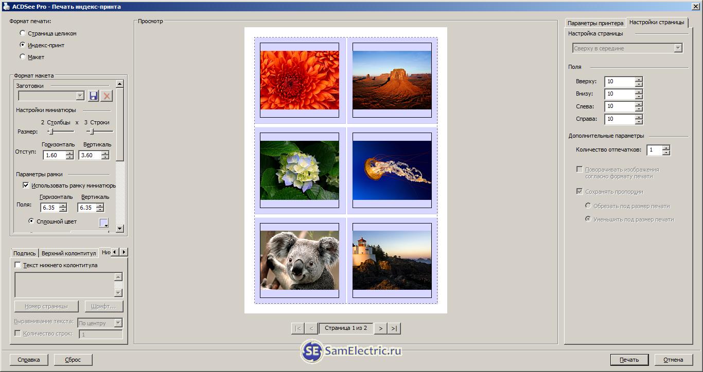 Программа для печати несколько картинок на одном листе
