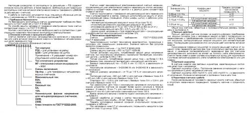 Руководство по эксплуатации к трёхфазному счетчику прямого включения_2