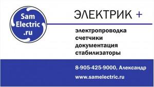 Электрик на дом Таганрог. Визитка.
