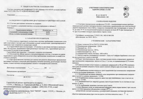 Счетчик электрический однофазный СО-505. Паспорт стр.1