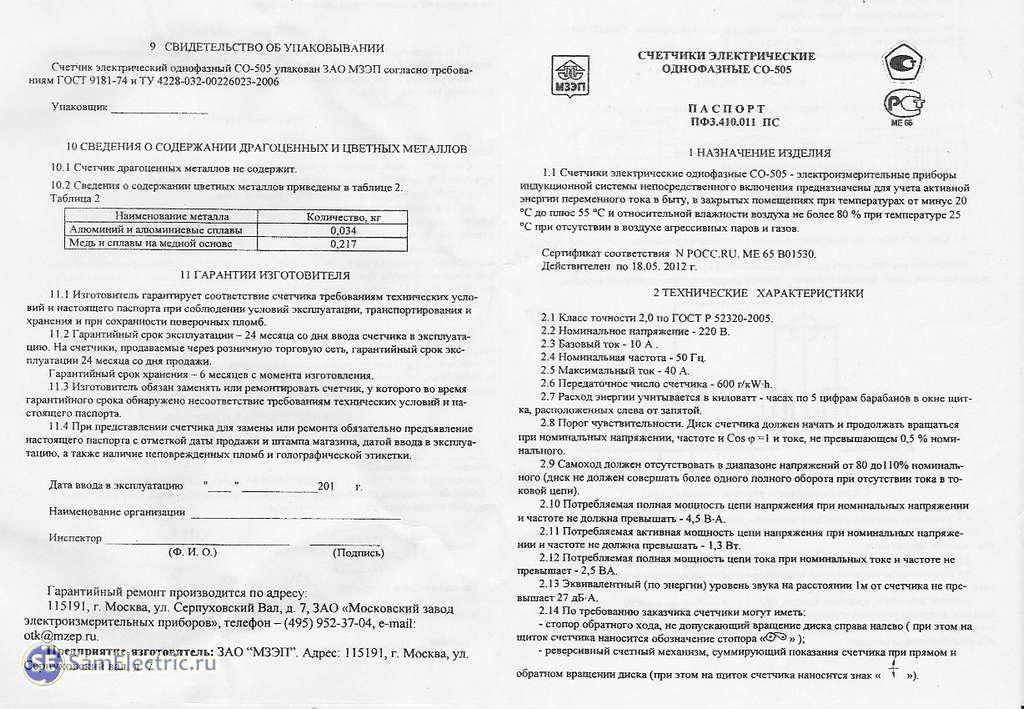 паспорт на электрощит образец - фото 2