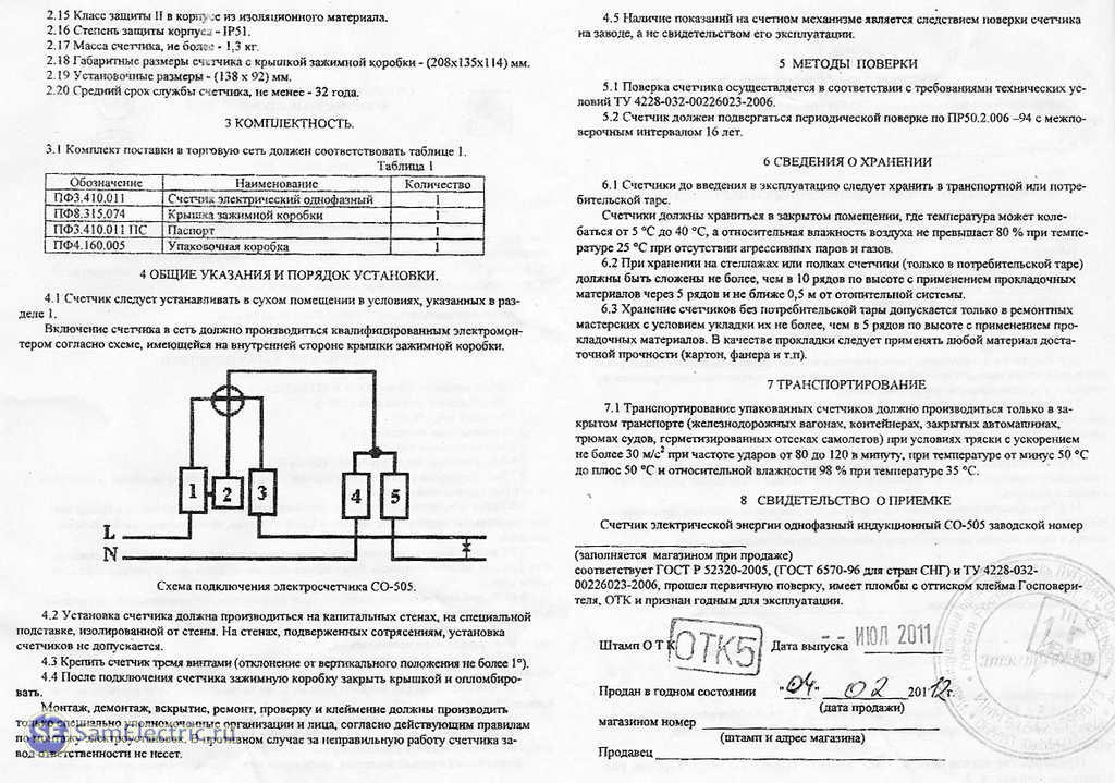 паспорт на электрощит образец - фото 11